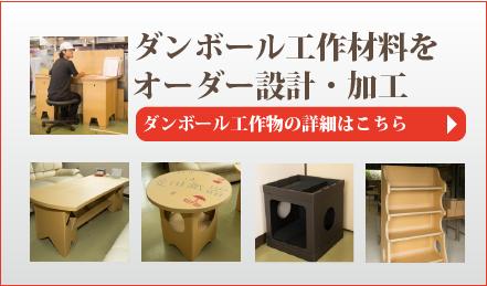 ダンボール工作材料を小ロット短納期で作成